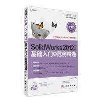 SolidWorks 2012中文版基础入门与范例精通(1DVD)