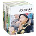 我是中国的孩子:全9册(第一辑)民俗文化・儿童文学