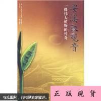 【二手旧书9成新】安溪铁观音 /李玉祥 等著 世界图书出版公司