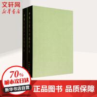 中国书画家印鉴款识(上下) 文物出版社 印鉴、款识 书法篆刻