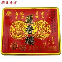 【包邮】莲香楼 双黄纯正白莲蓉月饼 750g 铁盒装 广式中秋月饼