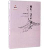 正版书籍 加拿大高校招生考试制度研究 李欣;刘海峰 9787562275466 华中师范大学出版社