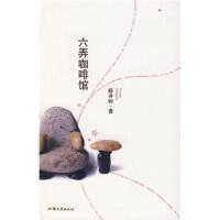 【旧书二手书9成新】六弄咖啡馆 藤井树 9787811201857 汕头大学出版社