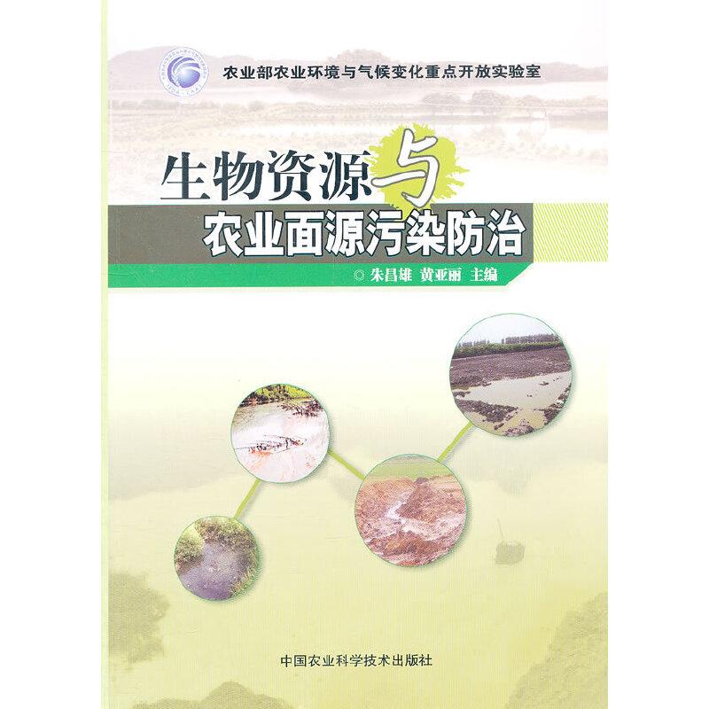 生物资源与农业面源污染防治