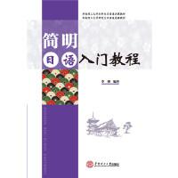 简明日语入门教程(光盘)