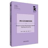 跨文化外语教学研究(外语学科核心话题前沿研究文库.跨文化研究核心话题丛书)