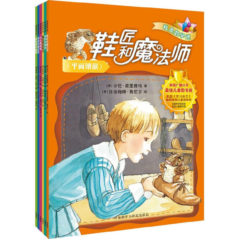 我是数学迷第二辑(套装共6册) 美国五项大奖畅销数学绘本!涵盖小学阶段重要数学内容,北京重点小学数学老师惊喜推荐!巧妙融合想象力和数学思维,带孩子发现数学的可爱面。