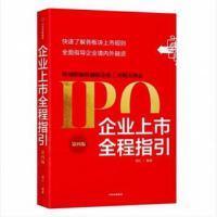 正版 企业上市全程指引(第四版)