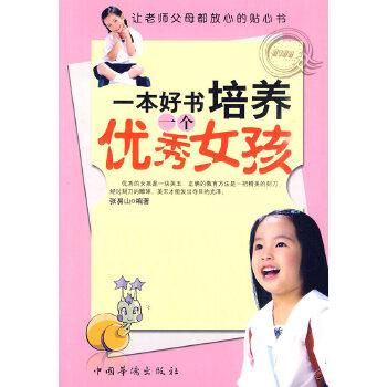一本好书培养一个优秀女孩(pdf+txt+epub+azw3+mobi电子书在线阅读下载)