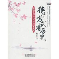 换个方式看历史――影响中国文化进程的36本名著