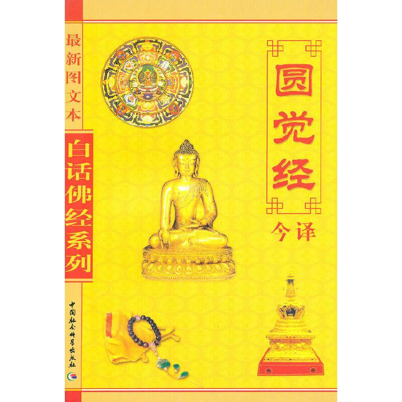 白话佛经系列--圆觉经今译(图文本)