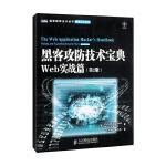 黑客攻防技术宝典:Web实战篇(第2版):网络安全系列 [英]Dafydd Stuttard Marcus Pinto