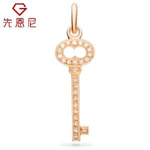 先恩尼钻石吊坠 18K金钥匙吊坠 项链 群镶钻石 经典款式 证书齐全包装精美
