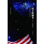 民主的细节:当代美国政治观察随笔(精装修订版)
