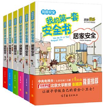 我的第一套安全书:儿童安全教育 素质教育 危险防范及自我保护指南(彩色漫画版 套装共6册) 中央电视台七彩星球主持人青青姐姐、北京大学教授张顺燕联袂推荐。