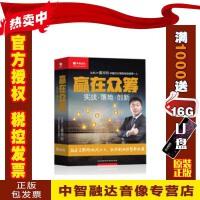 正版包票赢在众筹 实战落地创新 6DVD 霍祥明 中智信达机场书店视频讲座光盘影碟片