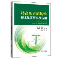 特高压直流运维技术体系研究及应用