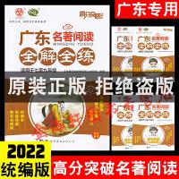 2021高分突破广东名著阅读全解全练 高分突破名著阅读 适用于七至九年级