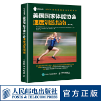 美国国家体能协会速度训练指南修订版体育运动速度训练专业书籍教程篮球足球田径赛运动速度训练教程教材体能教练用书