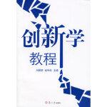 【正版新书直发】创新学教程刘昌明,赵传栋复旦大学出版社9787309051711
