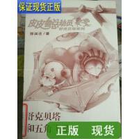 【二手旧书9成新】舒克贝塔和五角飞碟 /郑渊洁 二十一世纪出版社