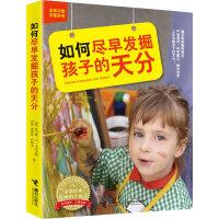 """如何尽早发掘孩子的天分(获评《中国教育报》2013年度""""教师喜爱的100本书""""之一,世界青少年才能研究机构权威教材,每"""