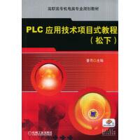 PLC应用技术项目式教程(松下)(高职高专机电类专业规划教材)