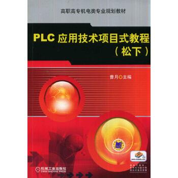 PLC应用技术项目式教程(松下)(高职高专机电类专业规划教材) 赠电子课件、思考题和习题参考答案