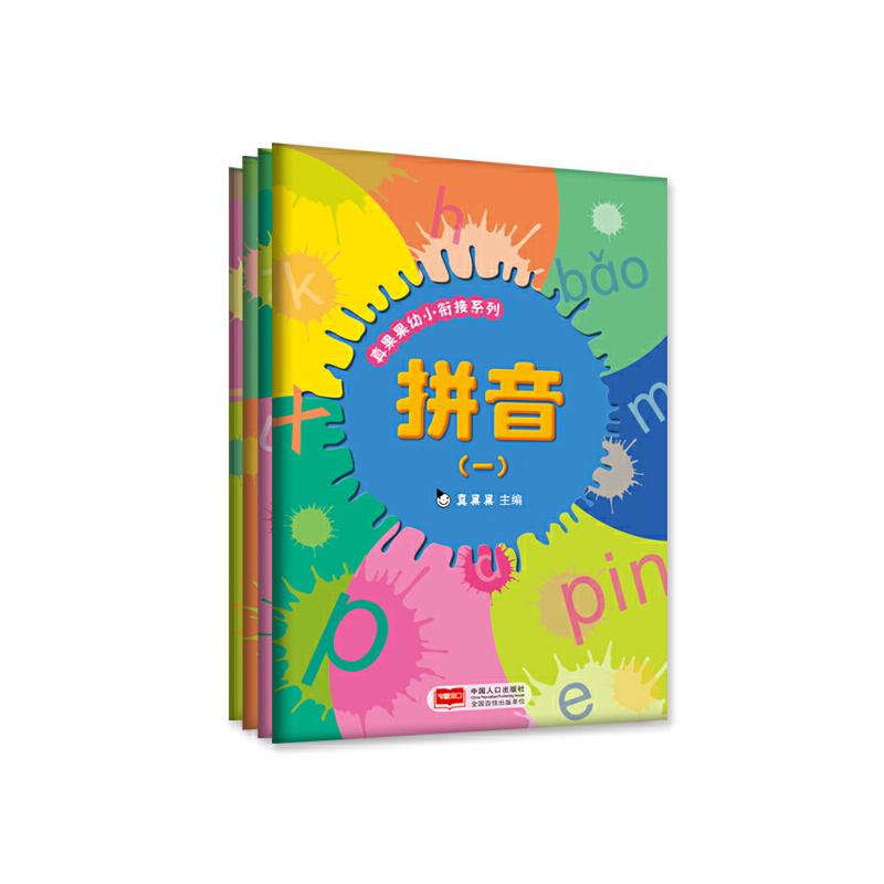 真果果幼小衔接系列(全4册) 学前《拼音》与《口算》全部知识点的汇总。根据《3-6岁儿童学习与发展指南》编写。难度循序渐进,题量适中。提升兴趣,打牢基础。