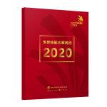 2020世界技能大赛周历