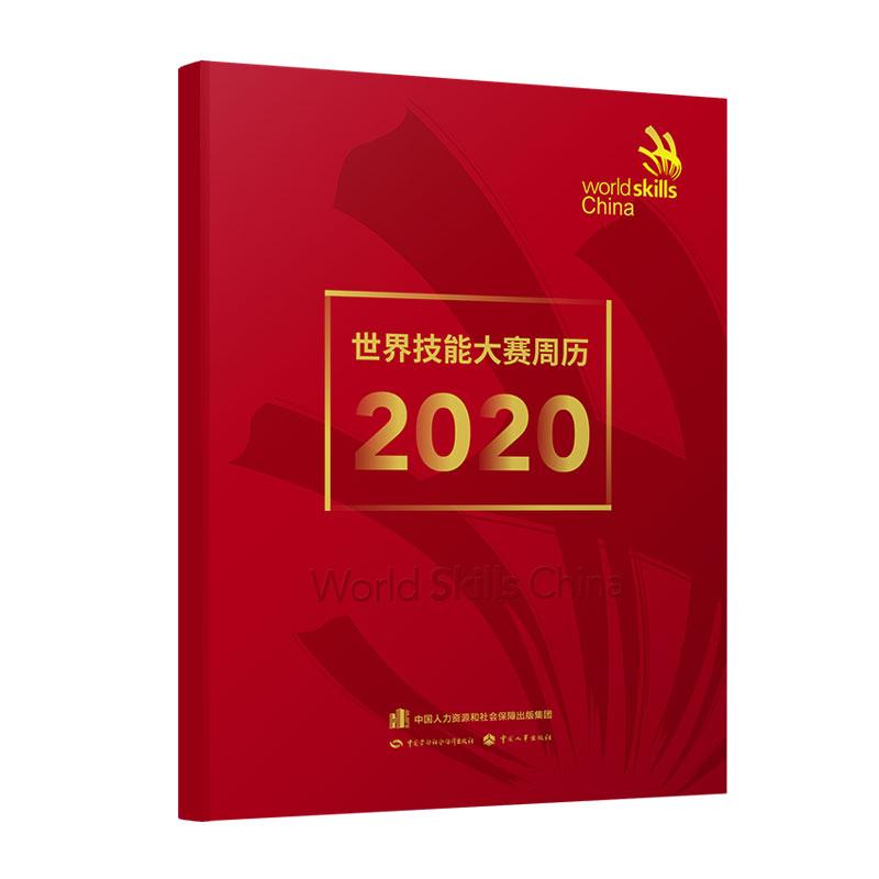 2020世界技能大赛周历 展现世界技能大赛的比赛项目介绍和中国选手在大赛中的获奖情况,以及每个项目参与的专家、教练、基地等相关信息,并配以与赛事相关的百余幅精美图片