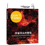宇宙�M�^的餐�^(�y河系搭�客指南五部曲系列02!,�y河系漫游指南原著小�f,Don