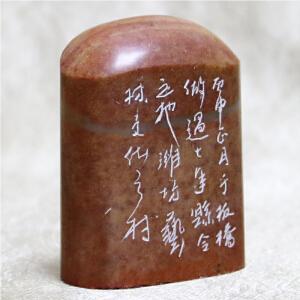 手工篆刻印章《求索古今》国际艺林首席铭文篆刻大师,世界名人文化村村长