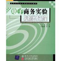 电子商务实验基础教程 清华大学出版社