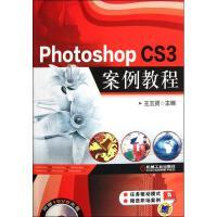 Photoshop CS3案例教程(附光盘) 王玉贤