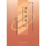 自考教材 古代汉语(2009年版)自学考试教材