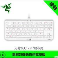 Razer/雷蛇 黑寡妇蜘蛛2014竞技版键盘LGD战队白色版