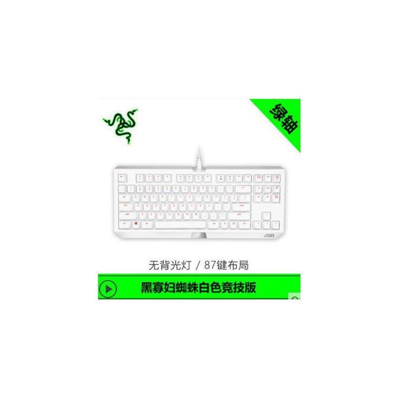 Razer/雷蛇 黑寡妇蜘蛛2014竞技版键盘LGD战队白色版 布局紧凑 游戏中10键无冲