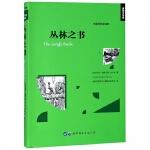 丛林之书(中英对照全译本)