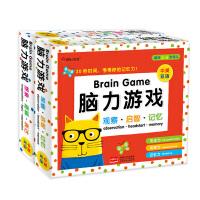 脑力游戏套装 红盒+蓝盒 孩子培养记忆观察力数学思维锻炼玩具 3-6岁幼儿园益智卡片 宝宝启蒙早教儿童专注力训练书籍