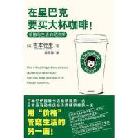 【二手旧书9成新】在星巴克要买大杯咖啡!(价格与生活的经济学) (日)吉本佳生 ,陈思佳 9787501963102