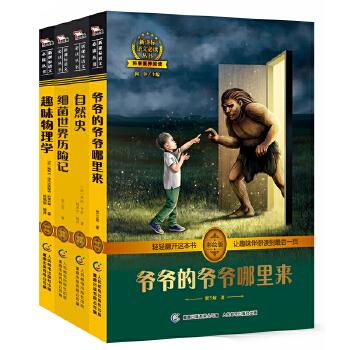 科普知识故事套装 共4册(中小学生课外阅读指导丛书)科学素养无障碍阅读 全彩图文
