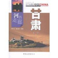 中国地理文化丛书:河西走廊-甘肃(一) 本书编写委员会 9787503252099