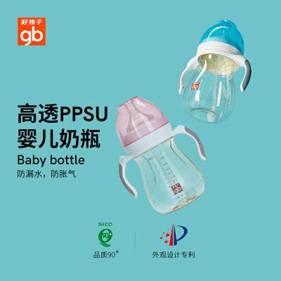 gb好孩子奶瓶ppsu 耐摔新生婴儿宝宝防胀气宽口径带手柄小饿魔240/300 德国设计 食品级液态硅胶 宽口径