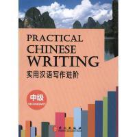 实用汉语写作进阶(中级) 华文盛世编辑组