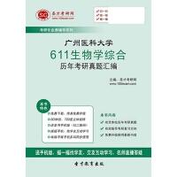 广州医科大学611生物学综合历年考研真题汇编【手机APP版-赠送网页版】
