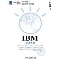 IBM:变革之舞(仅适用PC阅读)