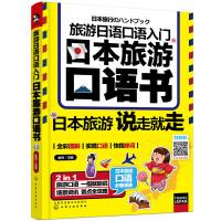 旅游日语口语入门:日本旅游口语书