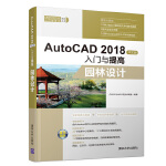 AutoCAD 2018中文版入门与提高——园林设计