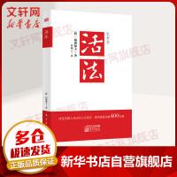 活法(精装版,珍藏版) 东方出版社